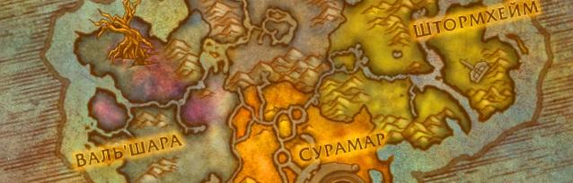 Карта Расколотых островов WoW Легион