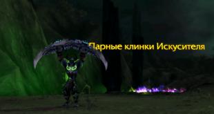 Парные клинки Искусителя артефакт Охотника на демонов гайд