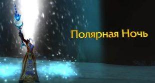 Гайд по артефакту фрост мага Полярная ночь Легион