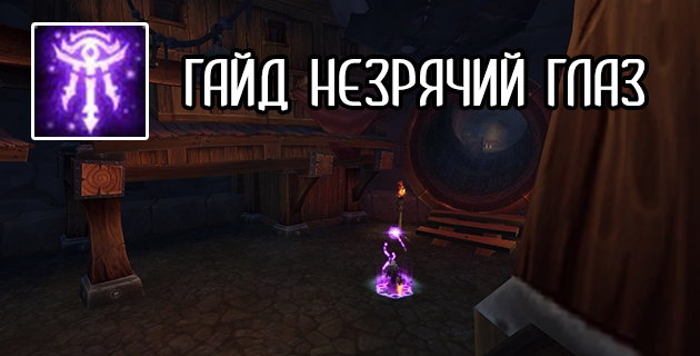 nezryachij-glaz-legion