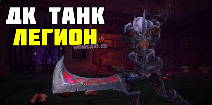 Блад ДК танк 7.1 пве гайд WOW Легион