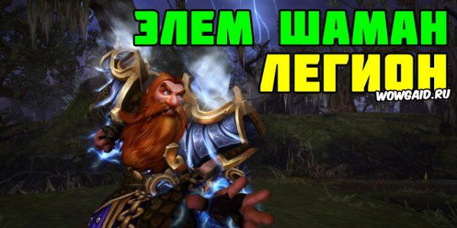 Элем шаман 7.1 пве гайд WOW Легион