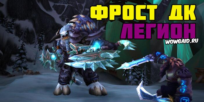 Фрост ДК 7.1 пве гайд WOW Легион