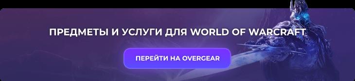 Предметы и услуги для World of Warcraft