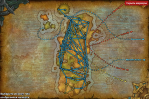 Карта полетов Калимдор (Альянс)