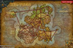 Карта полетов Кул-Тирас (Орда)