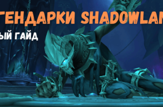 Легендарки WoW Shadowlands — полный гайд