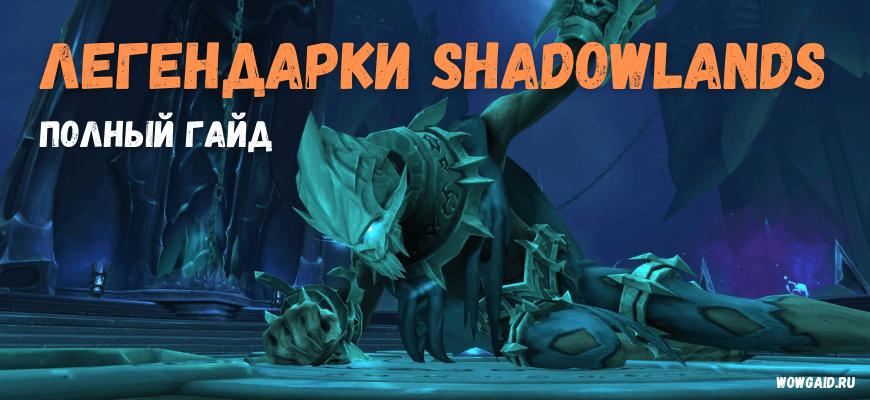Легендарки WoW Shadowlands — полный гайд